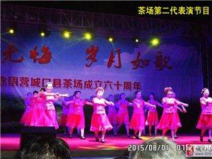 国营城口县茶场成立六十周年纪念活动――四代同庆