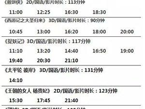 【影讯】8月4日&8月5日排期
