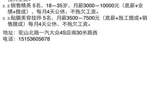 青州宝悦汽车美容中心招聘:店长、销售精英、汽车贴膜美容技师