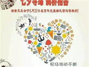 七夕寻缘、鹊桥相会——金沙网站相亲交友会