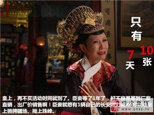 """""""出厂嫁给你,彩礼你来定""""——2015长安商用厂家限时直销会倒计时7天"""