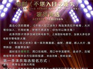 河南华影电影《不堪入目之迷失》演员报名海选邀你参与