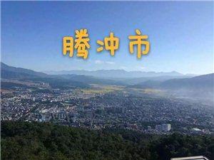 撤县设市申报成功,对腾冲意味着什么?;