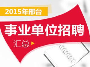 2015邢台地区事业单位招聘信息汇总