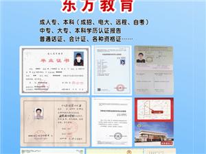 2015年光山县成人高招报名——到东方教育