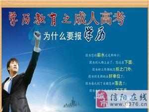 2015年光山縣成人高招報名——到東方教育