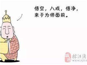 榕江话版口头语!就怕你不知道!!