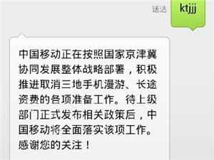 """已�_通""""取消京津冀漫游""""的��e手"""
