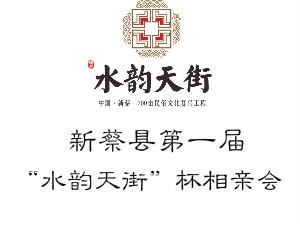 """2015新蔡""""�墼谄呦� 相�s大唐���H酒店""""第一�孟嘤H��"""