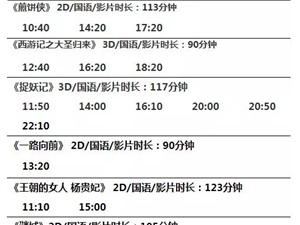 【影讯】8月6日&8月7日排期