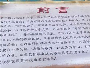 纪念抗日战争胜利七十周年暨世侨书画院中国西部创作院成立书画展