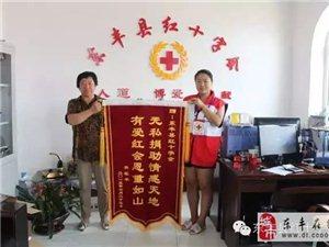 烧伤病人关桂平家人为东丰县红十字会赠送锦