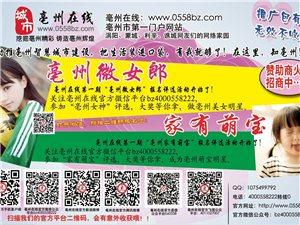 """第一届""""亳州在线""""杯风之彩亳州区""""亳州女神""""评选投票开始了!"""