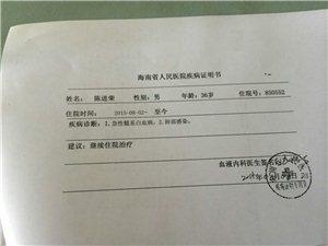 琼海彬村山农场年轻父亲患上白血病 巨额医疗费压垮家庭