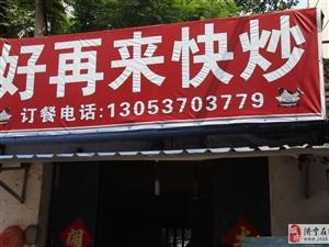 """济宁太白小区竹竿巷""""好再来快炒店"""""""