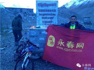 点赞!咱厝小伙郭少伟倡环保骑行30天2700公里抵达珠峰