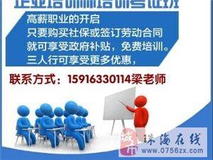 珠海企业培训师培训考证