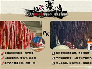 内蒙古风干牛肉干,超好吃的特产小吃