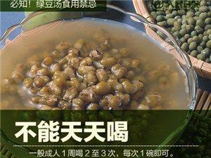 喝绿豆汤也是很讲究的!