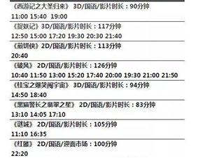 【影讯】8月11日排期
