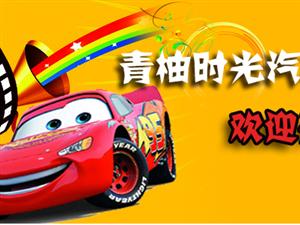 【活动召集】8月14日在线君邀你青柚时光电影院免费观影!