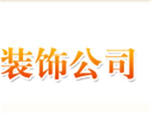 【济宁亿佰嘉装饰工程公司】装修的首选好公司