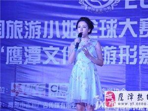 """""""2015中国旅游小姐全球大赛""""鹰潭赛区海选开赛"""