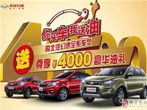 """""""你买车 我送油"""" 购北汽幻速全系车型尊享4000元油补"""