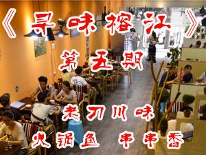 试吃团第五期《老刁川味》特色干锅 ――《寻味榕江》