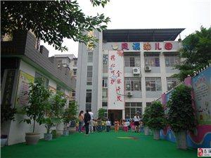 凤溪书画幼儿园