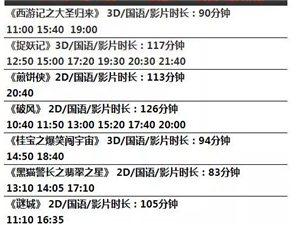 【影讯】8月12日&8月13日排期