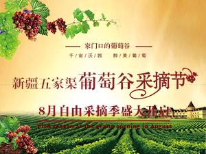 五家渠葡萄谷第四届文化旅游节暨第一届宝玉石展