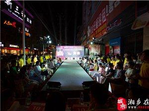 世界旅游小姐澳门葡京娱乐场直选区海选活动图片报导