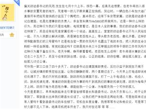 老牛湾四人溺水事故看偏关政法委书记的风范: