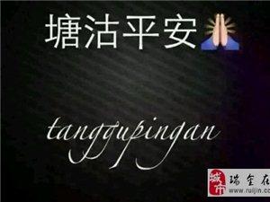 让我们大澳门太阳城网站的人为天津塘沽的朋友们祈福吧!为牺牲的英雄表示崇高敬意!!