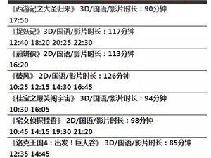 【影讯】8月13日&8月14日排期