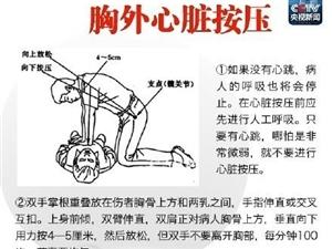 【突发意外,每个人都应学会的急救技能】燃烧、爆炸、车祸、踩踏等突发事故