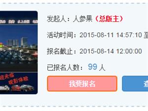 【活动小结】8月14日在线君邀你青柚时光电影院免费观影,名单新鲜出炉!