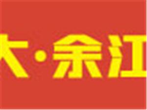 明大•万商城系列活动报道