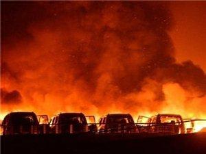 天津滨海新区发生剧烈爆炸