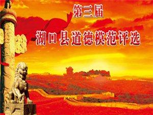 第三届湖口县道德模范评选