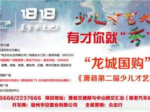 """萧县第二届""""龙城国购杯""""少儿才艺大赛开始报名了"""