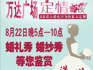 8月22日  KK铭人潮玩万达 全城爱狂欢