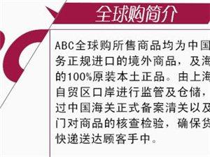 """海淘代购走向终结?看""""ABC全球购""""如何引领潮流"""