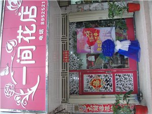 """浪漫七夕情人节,相约在美丽的""""一间花店""""。"""