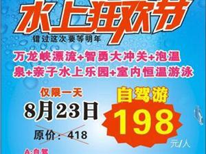 萍乡水上狂欢节开始报名啦!!
