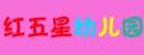 澳门太阳城网站市红五星幼儿园