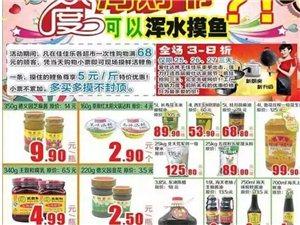 """河曲�h佳佳超市�C合有限公司""""�g度河�艄�""""可以��水摸�~、�g�坊��r�g:8"""