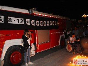 玉门消防官兵协同玉门爱心志愿者为天津港8.12事故遇难者祈福