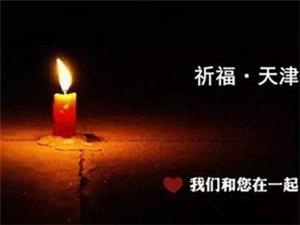 我们在荥阳为天津塘沽祈福